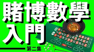 賭博數學入門 (2/5) ★求高賠率?定係高機率?★怎樣的賭局才值得搏?★