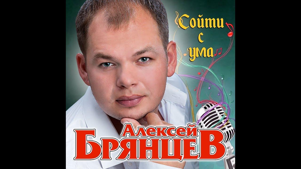 Алексей Брянцев — Сойти с ума / ПРЕМЬЕРА 2018