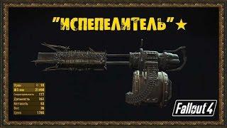 Fallout 4 - Уникальное оружие Испепилитель