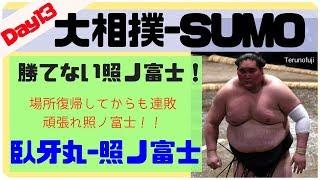 2勝10敗(木瀬 Kise)-0勝6敗6休(伊勢ヶ濱 Isegahama) 臥牙丸(31)[ジョー...