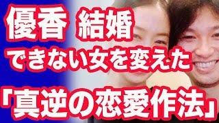 """優香 """"結婚できない女を変えた「真逆の恋愛作法」 2016年6月13日に俳優..."""