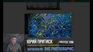 Юрий Притиск о фотоконкурсе RHS Photographic. Deadline 2020.01.31