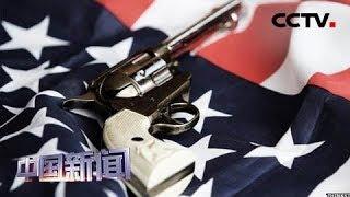 [中国新闻] 新闻观察:枪响不断顽疾难治 控枪原地打转 | CCTV中文国际