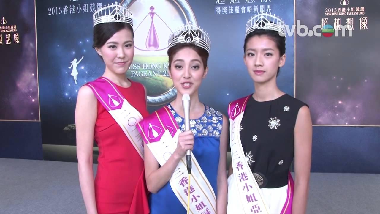 2013香港小姐競選 - 三甲佳麗決賽翌日會晤新聞界 (TVB) - YouTube