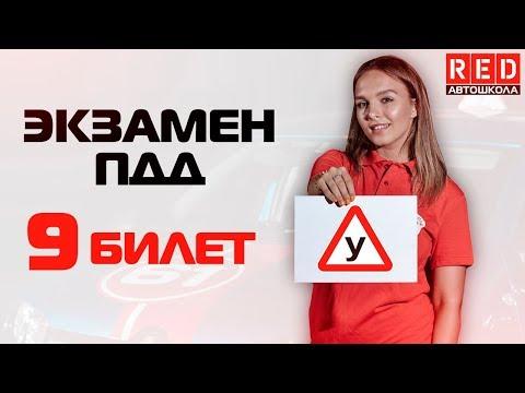Экзаменационные Билеты ПДД 2019!!! Разбор Всех Вопросов (9) [Автошкола RED]