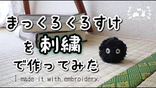 """立体刺繍『まっくろくろすけ』を刺繍で作ってみました(スミルナステッチ)/I made """"Makurokurosuke"""" by embroidery.(Smyrna stitch)"""