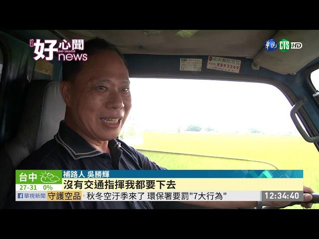 男自費補馬路破洞 13年義舉感動人 | 華視新聞 20191016
