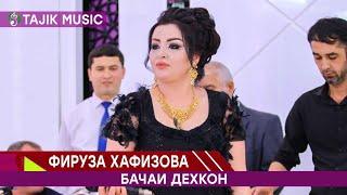 Фируза Хафизова - Бачаи дехкон | Faruza Hafizova - Bachai dehqon