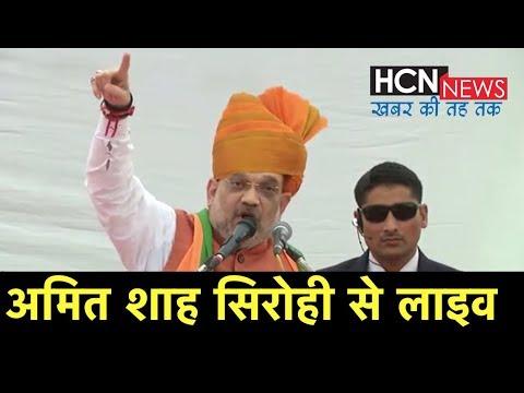 HCN Live- Amit Shah Live from Sirohi, Rajasthan