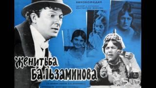 Борис Чайковский ~ музыка из кинофильма ''Женитьба Бальзаминова''