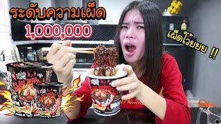 เกือบเป็นลม !! ลองกินมาม่าเผ็ดระดับล้าน | ghost pepper มาม่ามาเลเซียที่เผ็ดที่สุดในโลก | MJ Special