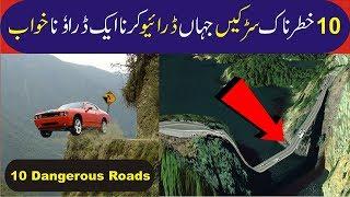 10 Most Risky Roads in World   Urdu/Hindi