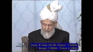 Tarjumatul Quran - Surah Saba [Sheba]: 23 - 38