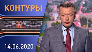 Контуры Лукашенко о демократии эффективность системы ЖКХ коронавирус в Беларуси туризм 2020