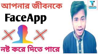 Download FACEAPP Is It Safe Or Not? Dangerous App - Bangla