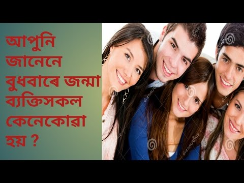 Assamese Rashifal by ASTRO BRAHMA   know about Wednesday born people   video 03#