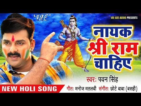 Pawan Singh (2018) देश भक्ति होली गीत - Nayak Shree Ram Chahiye - Holi Hindustan - Hindi Holi Songs