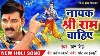 Pawan Singh (2018) देश भक्ति होली गीत Nayak Shree Ram Chahiye Holi Hindustan Hindi Holi Songs