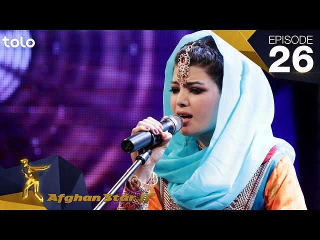 مرحله 5 بهترین – فصل دوازدهم ستاره افغان – قسمت 26