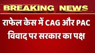 Rafale Deal Case: Govt. Moves SC For Improvement In Para 25 Order | ABP News