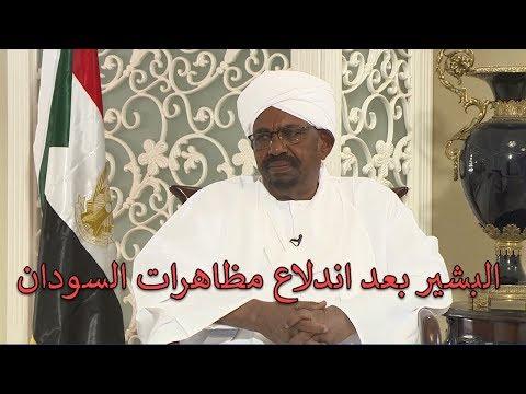اول مقابلة تلفزيونية مع الرئيس البشير بعد اندلاع مظاهرات السودان