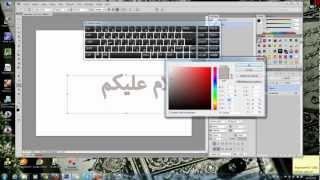 comment résoudre le probleme d'écriture en arabe sur photoshop cs6 .mp4