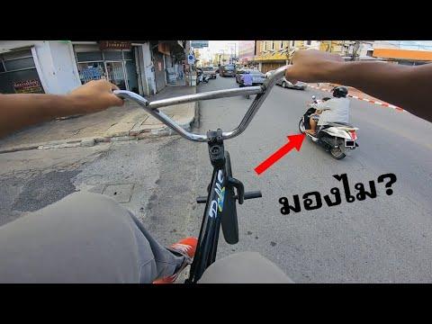ปั่น BMX เสริมหล่อ พาทัวร์ร้านแก๊ง FUNXZ BMX ไทย THAILAND
