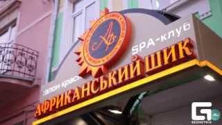 IMAGINE.№40 - Открытие spa-клуба в салоне красоты