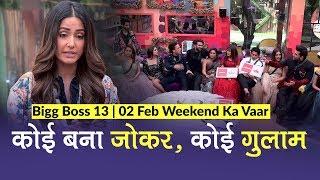 Bigg Boss 13  02 February Weekend Ka Vaar Hina Khan लेकर आईं Game �रवाले बने जोकर और गुलाम