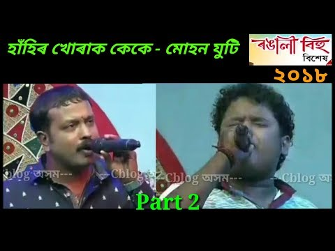 Beharbari Outpost - Kk da & Mohon Stand-up Comedy  ( Part2) // হাঁহিৰ খোৰাক কেকে - মোহন যুটি