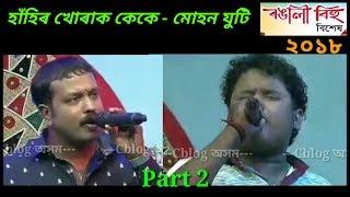 Beharbari Outpost - Kk da & Mohon Stand-up Comedy  ( Part2) // হাঁহিৰ খোৰাক কেকে - মোহন যুটি
