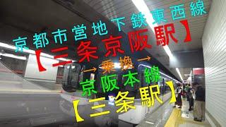 【三条京阪駅(京都市営地下鉄東西線)→乗換→三条駅(京阪本線)】
