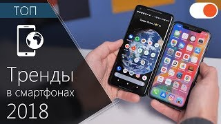 Ожидаемые ТРЕНДЫ в смартфонах 2018 года