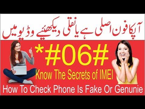How To Check Samsung Phone Original Or Fake Through IMEI Number (Urdu)
