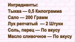 ТЫКВА на СКОВОРОДЕ. Рецепт приготовления тыквы.