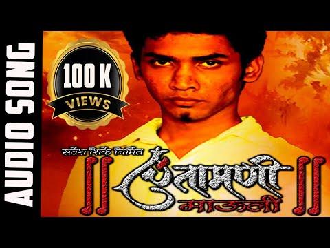 Chintamani Maza Audio Song (Chintamani Mauli- Sarvesh Shirke Movie)