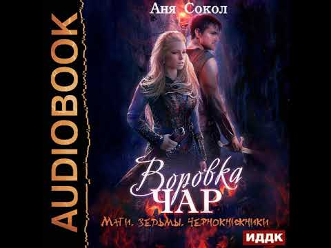 """2001554 Аудиокнига. Сокол Аня """"Воровка чар. Книга 1. Маги, ведьмы, чернокнижники"""""""