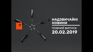 Чрезвычайные новости (ICTV) - 20.02.2019