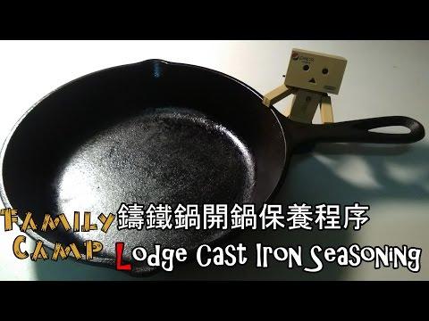 Lodge鑄鐵鍋開鍋保養程序