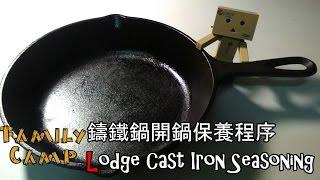 ????Lodge鑄鐵鍋開鍋保養程序