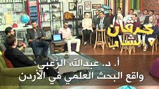 أ. د. عبدالله الزعبي - واقع البحث العلمي في الأردن