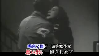 渡辺はま子-何日君再来、映画主題歌、昭和歌謡・カラオケ、オリジナル歌手、中国語の訳文&解說