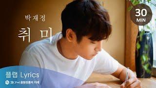 30Min [30분] l 박재정(Parc Jae Jun…