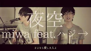 今回は miwa の 夜空。feat.ハジ→をフルカバーしました。 チャンネル登...