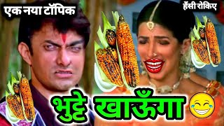 🤩Mela Movie भुट्टा खाऊँगा  Bhutta Comedy   🤩🤩Funny Dubbing 🤩🤩  Aamir Khan Comedy  prems Productions