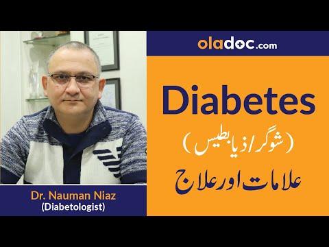Diabetes Symptoms & Treatment in Urdu/Hindi | Sugar Diabetes ka Ilaj | Diabetes Type 1 & 2