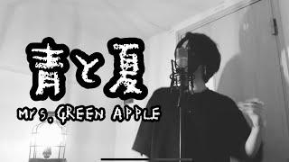 青と夏 / Mrs. GREEN APPLE (原曲キー)『青夏 きみに恋した30日』- 映画主題歌 -【フル歌詞付き】 しゅん - シズクノメ -