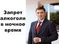 Запрет алкоголя в Киеве