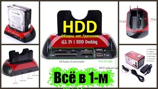 Док-Станция HDD для: 3.5; 2.5; 2 USB; E-SATA и Кардридер