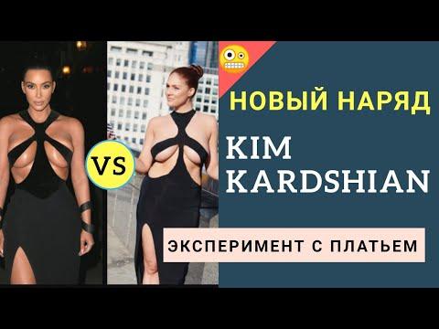 Шокирующий ЭКСПЕРИМЕНТ с платьем Ким Кардашьян